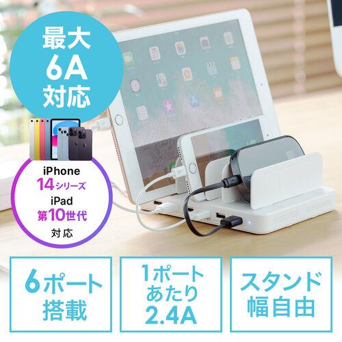 【スプリングセール】充電器ステーション(USB充電器・スマホ・タブレット対応・最大6A/36W・6ポート搭載)
