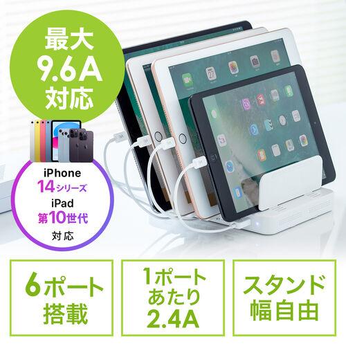 充電器ステーション(USB充電器・スマホ・タブレット対応・最大9.6A/60W・6ポート搭載)