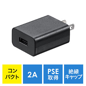 USB充電器(1ポート・2A・コンパクト・PSE取得・iPhone/Xperia充電対応・ブラック)