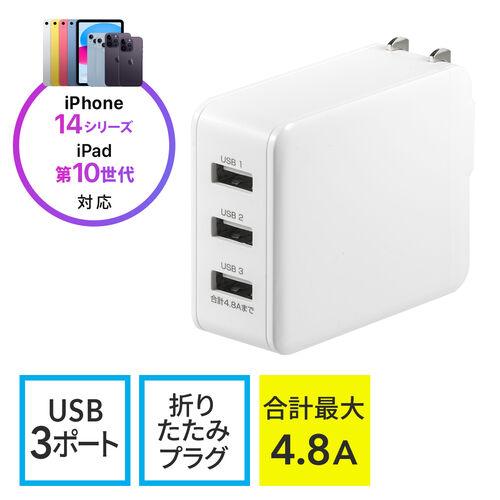 【オフィスアイテムセール】USB充電器(3ポート・合計4.8A・スマホ充電器・出張・旅行・コンパクトサイズ)