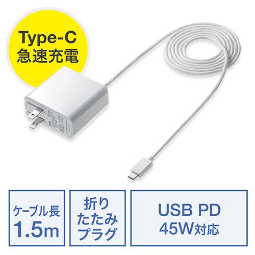 【オフィスアイテムセール】PD充電器(45W・ケーブル一体型・USB-C・折りたたみプラグ・ケーブル長1.5m)