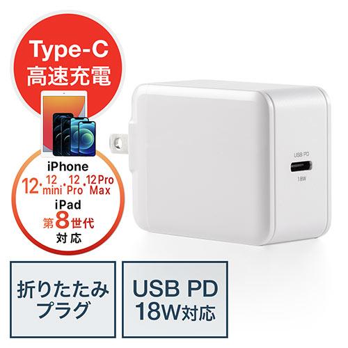 【週替わりセール】PD充電器(iPad Pro 11インチ/iPad Pro 12.9インチ充電器・ PD最大18W・Type Cポート搭載USB充電器・コンパクト・小型・最大18W)
