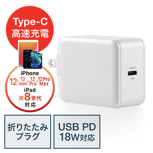USB急速充電器(Power Delivery対応AC充電器・18W・コンパクトサイズ)