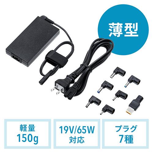 ノートパソコン汎用ACアダプタ(変換プラグ7種付・65W出力・マルチタイプ・コンパクト・薄型)