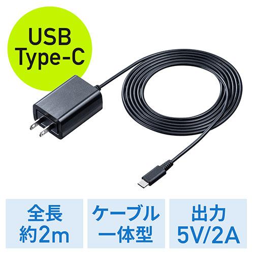 AC充電器(ケーブル一体型・Type-C・PSE取得・ケーブル長2m・スマートフォン・小型ガジェット)