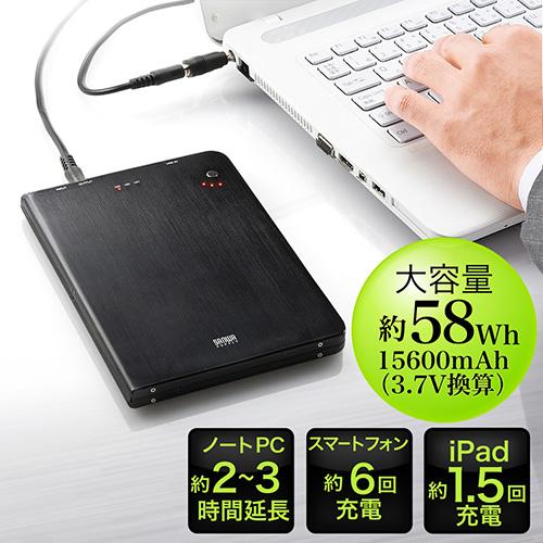 【ハロウィンセール】【飛行機持込可】ノートPC 充電器(大容量モバイルバッテリー・3.7V換算/15600mAh・約58Wh・ノートパソコン・iPad・iPhone・スマートフォン対応)