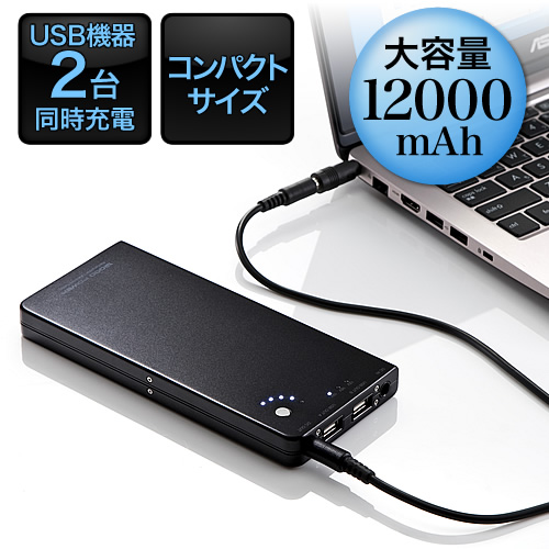 【飛行機持込可】ノートパソコン用モバイルバッテリー(大容量12000mAh・2ポート出力・ノートPC・iPad・iPhone・タブレット・スマホ対応・ブラック)【BF2017】