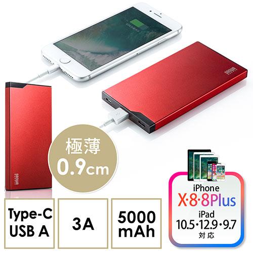 【飛行機持込可】モバイルバッテリー 5000mAh(USB Type Cポート搭載・薄型・アルミ・レッド)