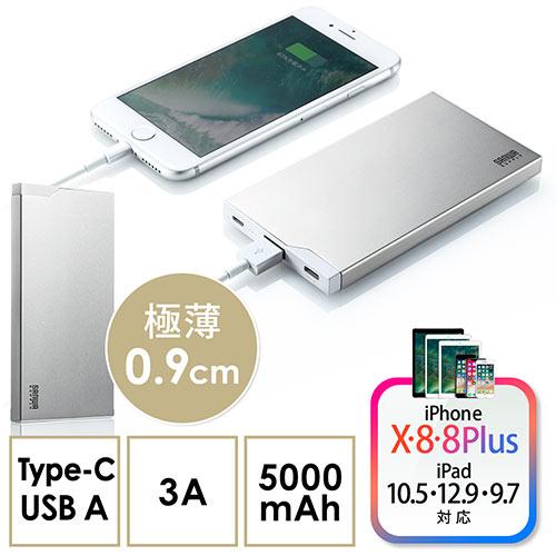 【飛行機持込可】モバイルバッテリー 5000mAh(USB Type Cポート搭載・薄型・アルミ・シルバー)