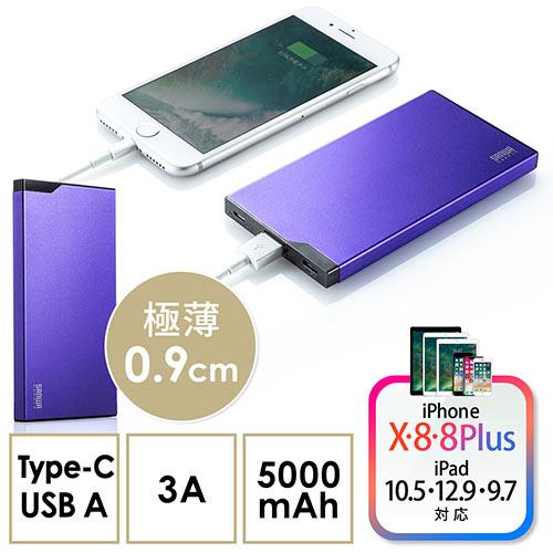 【飛行機持込可】モバイルバッテリー 5000mAh(USB Type Cポート搭載・薄型・アルミ・バイオレット)