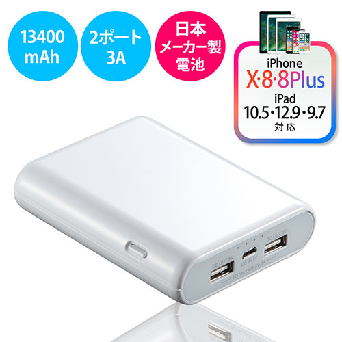 【クリックで詳細表示】モバイルバッテリー(大容量・13400mAh・iPhone/iPad/スマホ/タブレット・パナソニック製電池内蔵・過充電/過放電/過熱保護機能付) 700-BTL022W