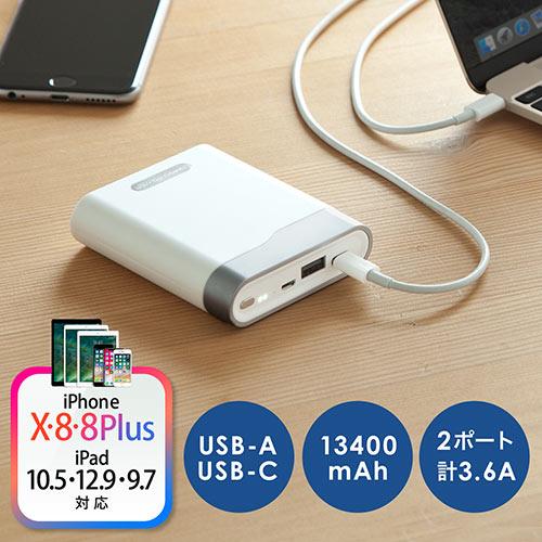 【飛行機持込可】モバイルバッテリー(大容量・13400mAh・iPhone・iPad・スマートフォン・タブレット充電対応・パナソニック製電池内蔵・USB-Cポート搭載・ホワイト)