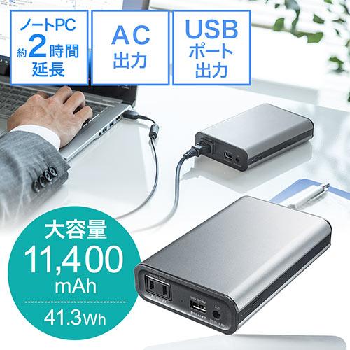 【クリックでお店のこの商品のページへ】AC出力対応モバイルバッテリー(コンセントバッテリー・大容量・65W・ノートパソコン・USB充電・41.27Wh)【飛行機持込可】 700-BTL025