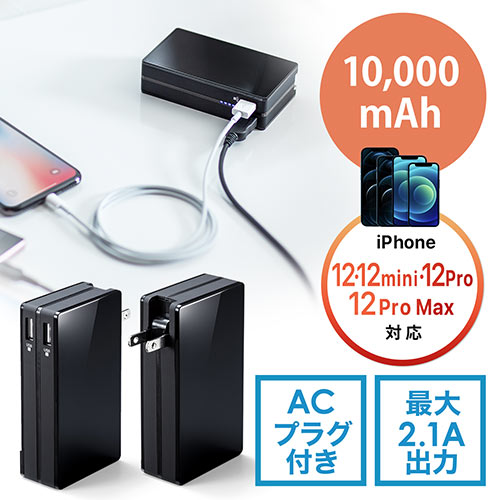 モバイルバッテリー(ACプラグ内蔵・最大2.1A出力・大容量10000mAh・2ポート搭載・iPhone/iPad充電対応・ブラック)