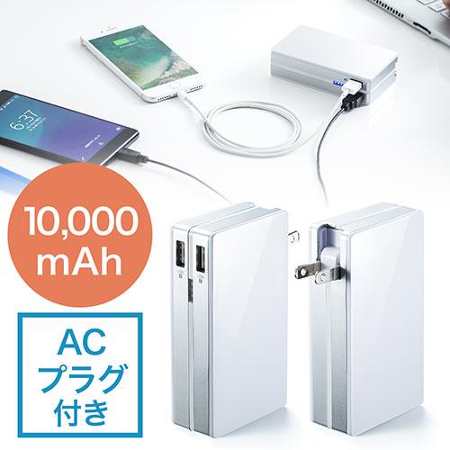 【飛行機持込可】モバイルバッテリー(ACプラグ内蔵・最大2.1A出力・大容量10000mAh・2ポート搭載・iPhone/iPad充電対応)
