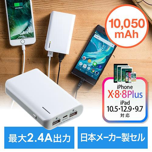 【飛行機持込可】モバイルバッテリー(大容量10050mAh・コンパクト・iPhone/iPad充電対応・自動認識ポート搭載・ホワイト)