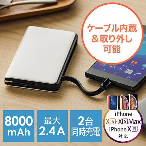 【WEB限定品セール】モバイルバッテリー(ケーブル内蔵・2ポート・薄型・8000mAh・最大2.4A対応・ホワイト)