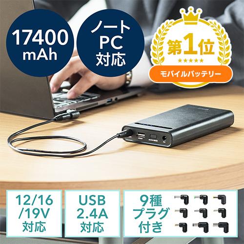 ノートパソコン用モバイルバッテリー(大容量17400mAh・62.64Wh・飛行機内持ち込み・日本メーカー製リチウム電池)