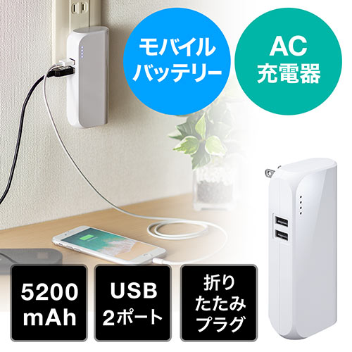 モバイルバッテリー(ACプラグ内蔵・最大合計2.4A出力・大容量5200mAh・2ポート搭載・iPhone/iPad充電対応・ホワイト)