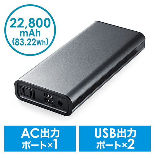 AC出力対応モバイルバッテリー(コンセントバッテリー・大容量・65W・ノートパソコン・USB充電・83.22Wh)【飛行機持込可】