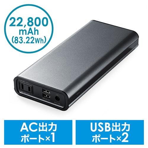 【VIP SALE】AC出力対応モバイルバッテリー(コンセントバッテリー・大容量・65W・ノートパソコン・USB充電・83.22Wh)【飛行機持込可】