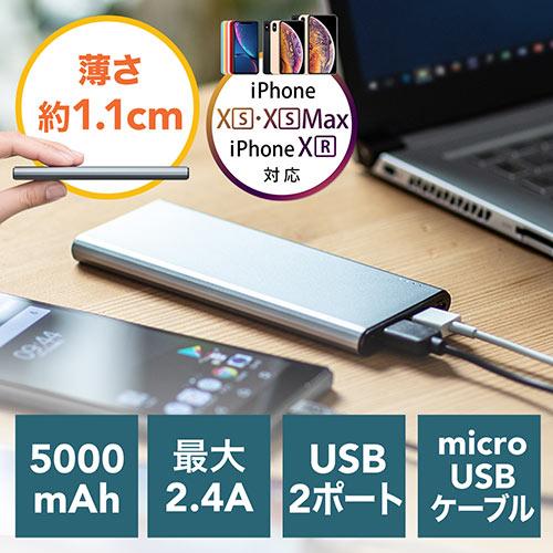 【クリックで詳細表示】モバイルバッテリー(iPhone・Android対応・薄型・5000mAh・アルミ・グレー) 700-BTL036