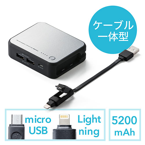 【オフィスアイテムセール】モバイルバッテリー 5200mAh(Lightning・microUSBケーブル収納タイプ)