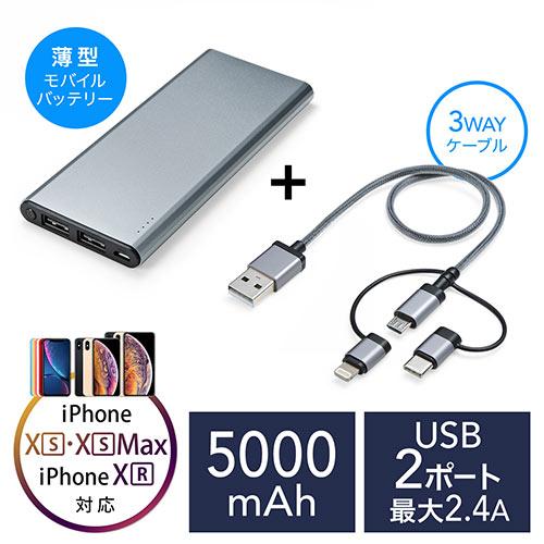 【オフィスアイテムセール】モバイルバッテリー(iPhone・Android対応・薄型・5000mAh・Lightning/microUSB/Type C対応)