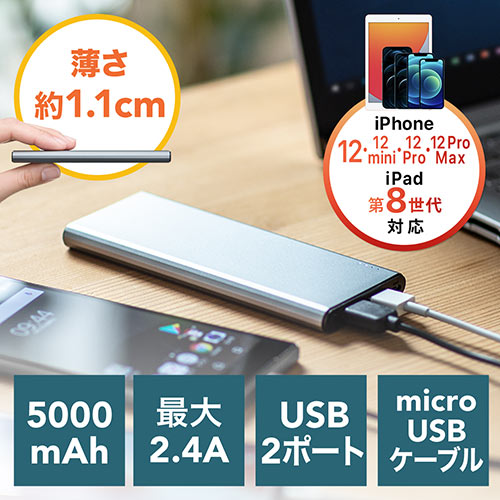 【クリックで詳細表示】モバイルバッテリー(iPhone・Android対応・薄型・5000mAh・アルミ・グレー) 700-BTL038M