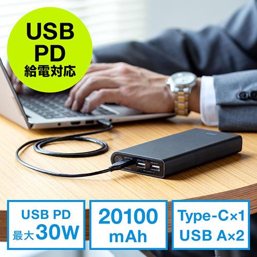 【オフィスアイテムセール】モバイルバッテリー(大容量・PD30W対応・PSE適合・Type Cケーブル付・20100mAh・Surface Pro7対応)