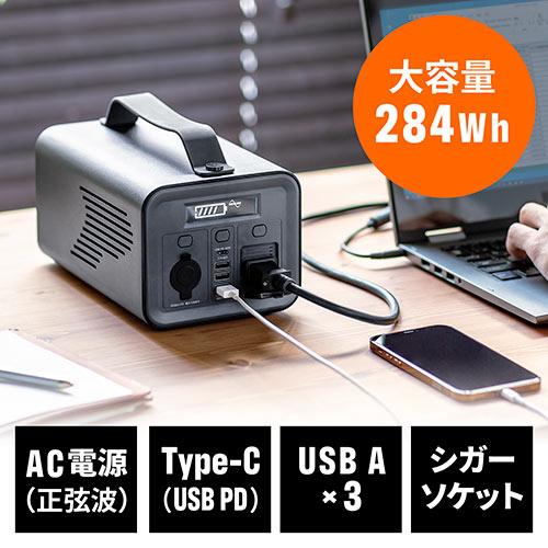 【オフィスアイテムセール】ポータブル電源(大容量284Wh・76800mAh・正弦波・ACコンセント対応・PSE認証済・USB PD対応・防災・アウトドア)