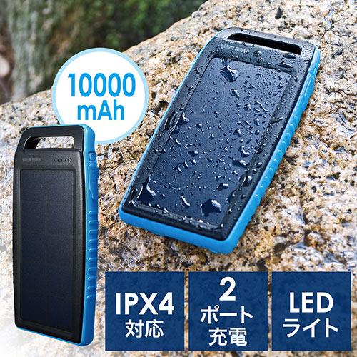 【飛行機持込可】ソーラーチャージャー・モバイルバッテリー(スマホ充電・ 10000mAh・2.1A出力・ブルー)