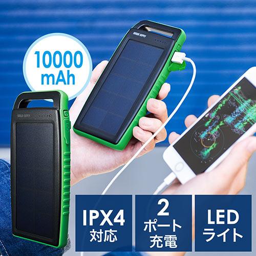 【決算セール】ソーラーチャージャー・モバイルバッテリー(スマホ充電・ 10000mAh・2.1A出力・グリーン)