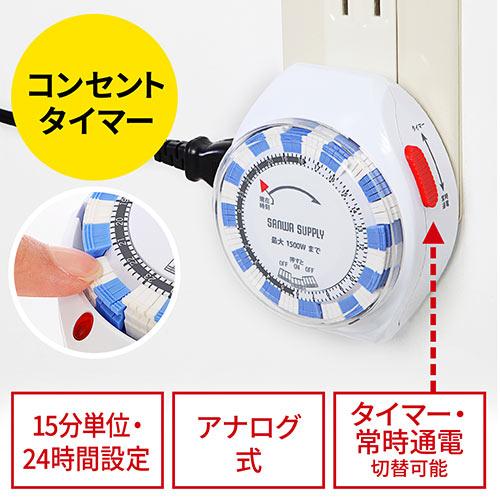 コンセントタイマー(24時間・15分単位・アナログ式)