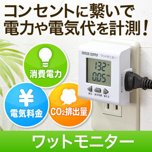 ワットモニター(電気代・消費電力・簡易計測)