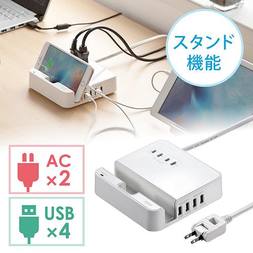 USB充電ポート付電源タップ(2.4A出力対応×4ポート・2個口・iPhone/iPad/スマホ/タブレット充電・スタンド付・1.8m・コンセントタップ・ホワイト)