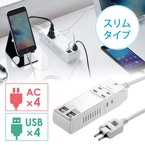 USB充電ポート付電源タップ(4ポート合計最大4.8A出力・4個口・iPhone/iPad/スマホ/タブレット充電・1.8m・コンセントタップ・ホワイト)
