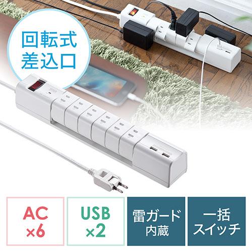 USB充電ポート付電源タップ(2ポート合計最大3.4A出力・6個口・回転式・iPhone/iPad/スマホ/タブレット充電・1.8m・コンセントタップ・ホワイト)