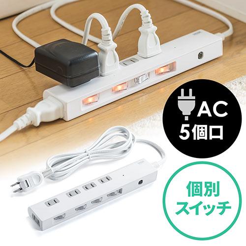 電源タップ(個別スイッチ付・5個口・2m・2極・スイングプラグ)