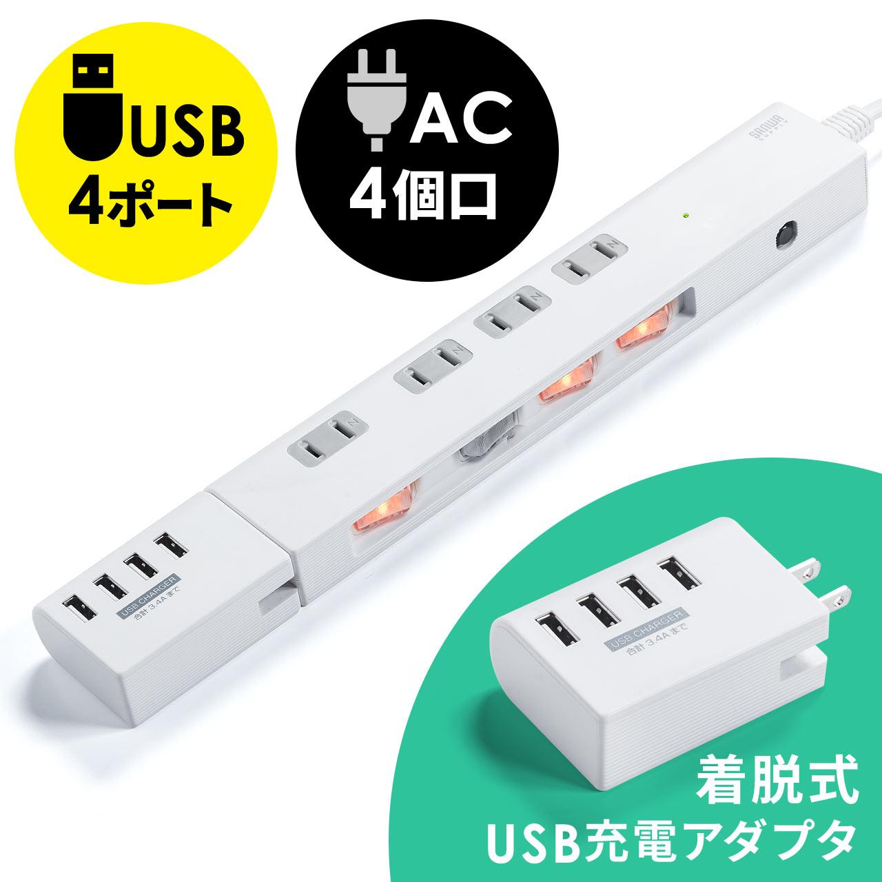 電源タップ(usb-ac充電アダプタ付・4個口・個別スイッチ付・2極・2m