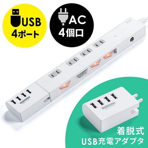 【WEB限定品セール】電源タップ(USB-AC充電アダプタ付・4個口・個別スイッチ付・2極・2m)