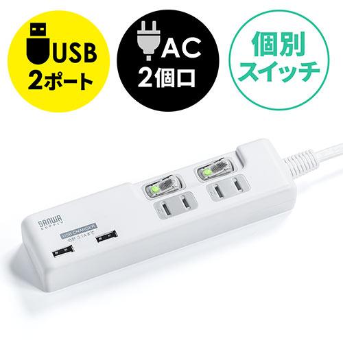 【ウィンターセール】電源タップ(USB充電ポート付・最大3.1Aまで・1500W・2m・2個口・個別スイッチ付)