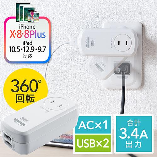 【秋の掘り出し物セール】電源タップ(モバイル用・USB充電ポート最大3.4Aまで・回転式プラグ・折りたたみ対応・ホワイト)