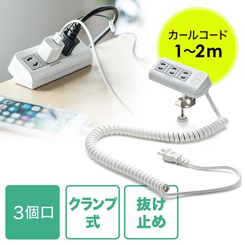 デスクタップ(クランプ固定式・カールコード・3個口・1m~2m伸縮対応)