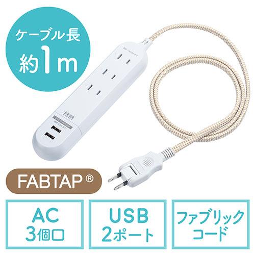 【週替わりセール】電源タップ(USB充電・最大3.9A・おしゃれコード採用・ファブリック こたつコード使用・1m・ライトブラウン)
