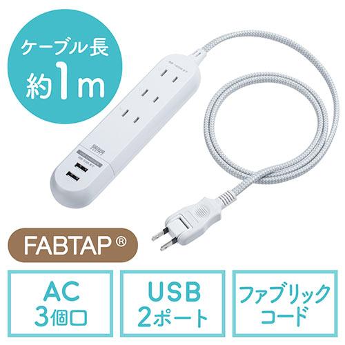電源タップ(USB充電・最大3.9A・おしゃれコード採用・ファブリック こたつコード使用・1m・ライトグレー)