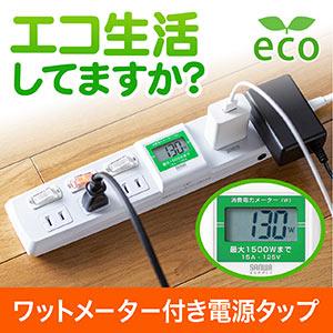 ワットメーター付き電源タップ 検電器 消費電力計(節電対策)