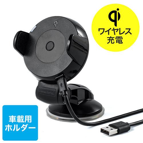 【オフィスアイテムセール】iPhone 11/スマートフォン車載ホルダー(Qi充電対応・ダッシュボード取付・ゲル吸盤使用)
