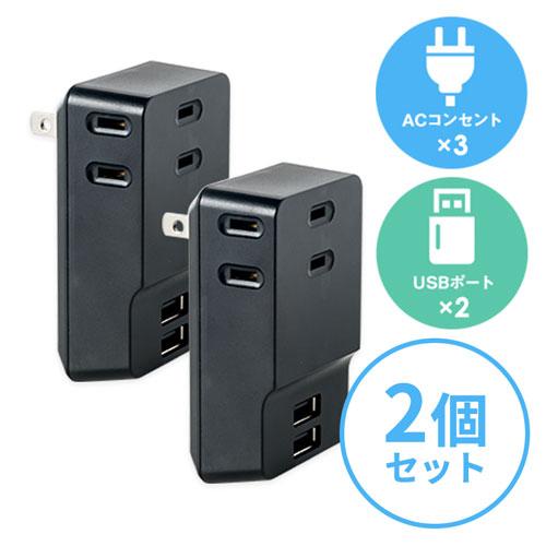 【2台セット】コンセントタップ付きUSB充電器(AC3ポート・USB2ポート・2.4A・ブラック)