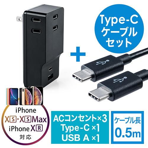 コンセントタップ付きUSB充電器(AC3ポート・USB Type C搭載・自動判別機能・最大合計5.1A・ブラック) +Type Cケーブル(USB2.0・50cm)